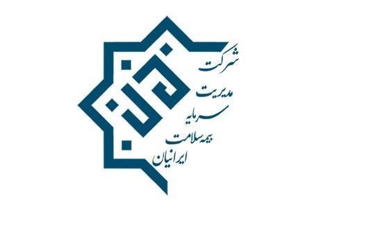 شرکت مدیریت سرمایه بیمه سلامت ایرانیان