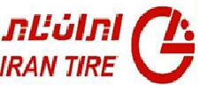 شرکت تولیدی ایران تایر