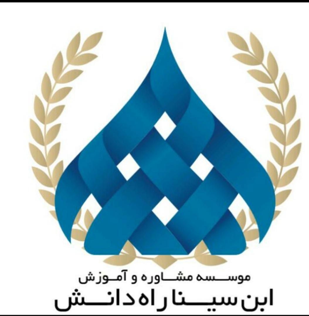 موسسه ابن سینا راه دانش